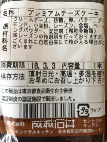 成城石井「プレミアムチーズケーキ」原材料