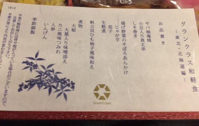 東北新幹線グランクラスの和軽食メニュー