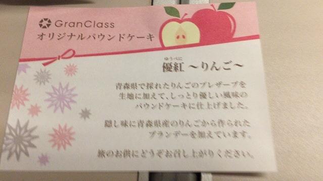 東北新幹線グランクラスのリンゴのパウンドケーキ説明