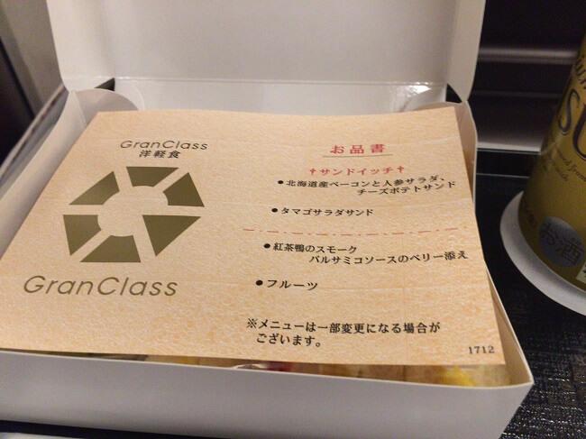 東北新幹線グランクラスの洋軽食のメニュー表
