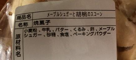成城石井のメープルシュガーと胡桃のスコーンの原材料