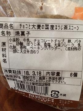 成城石井のチョコと大麦の国産ほうじ茶スコーンの原材料