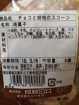 成城石井のチョコと胡桃のスコーンの原材料
