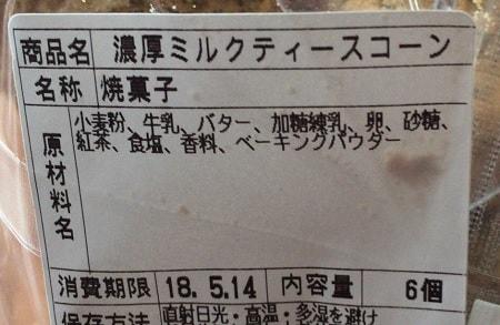 成城石井の濃厚ミルクティースコーンの原材料
