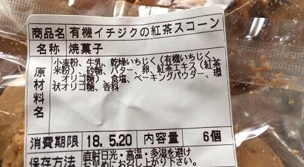 成城石井の有機イチジクの紅茶スコーンの原材料