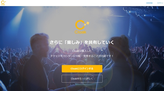 Cloak公式サイトのトップページ