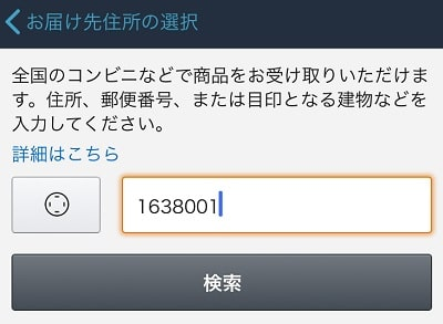 Amazon - 受取先の住所や郵便番号等の入力