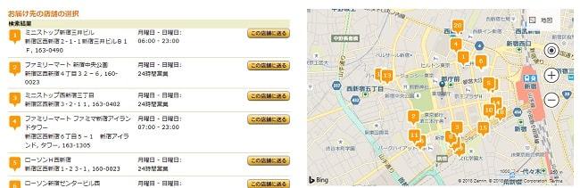 Amazon - 店頭受取先の一覧と地図
