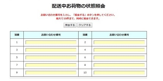 amazonの配送中荷物の状態照会 - お問い合わせ番号入力
