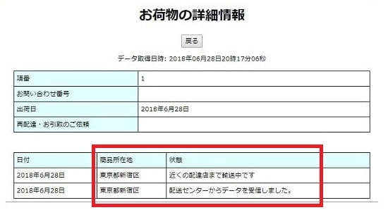amazonの配送中荷物の状態照会 - 荷物の詳細情報 - 配送データ受信その1