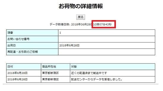 amazonの配送中荷物の状態照会 - 荷物の詳細情報 - 配送データ受信その2