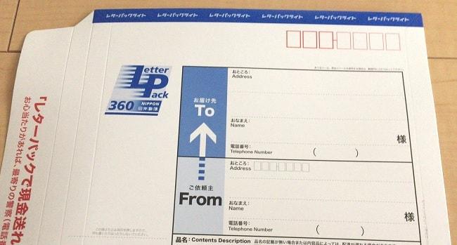 パック 追跡 番号 ライト レター レターパックライト(370円)(20部セット)|郵便局のネットショップ