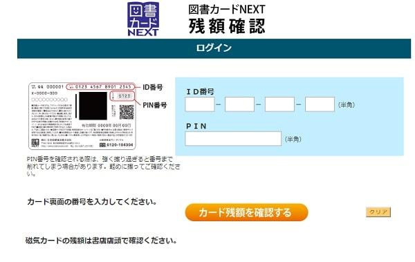 図書カードNEXT残高確認の画面