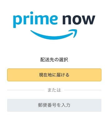prime now - 配送先の選択