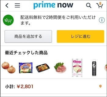 prime now - 小計