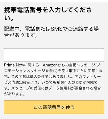 prime now - 携帯電話番号を入力してください