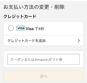 prime now - お支払い方法