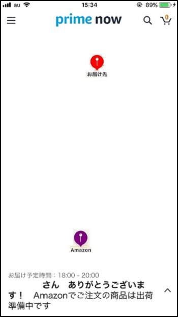 prime now - 配送追跡
