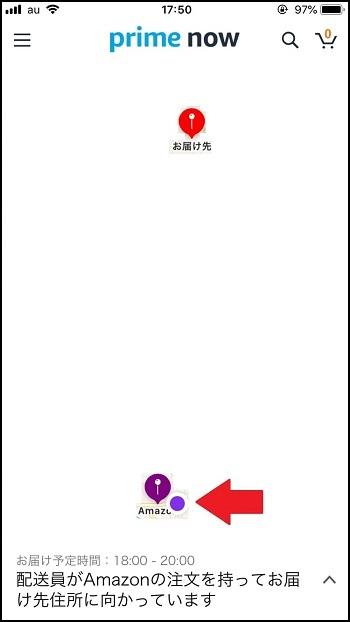 prime now - 配送追跡2