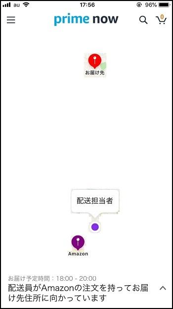prime now - 配送追跡3