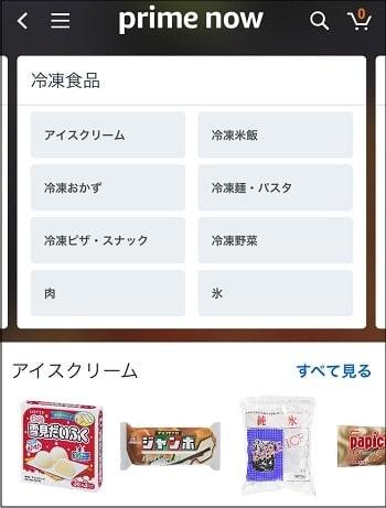 prime now - 冷凍食品カテゴリ
