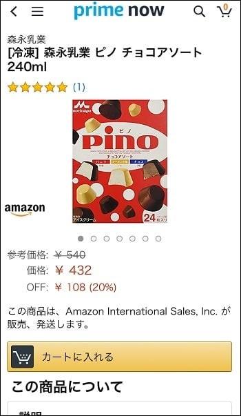 prime now - ピノ