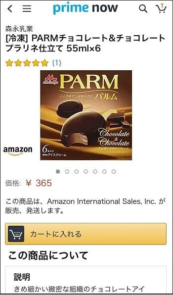 prime now - パルムチョコレート