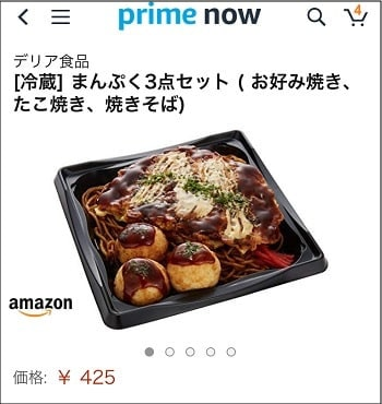 prime now - まんぷく3点セット
