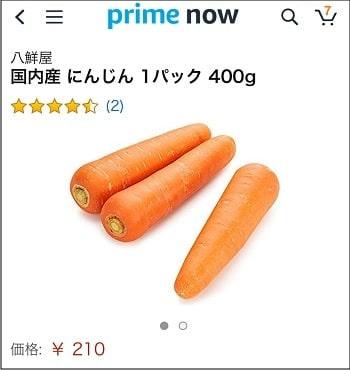 prime now - にんじん
