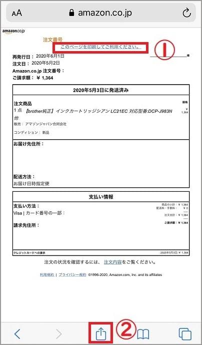 Amazon 領収 書 印刷