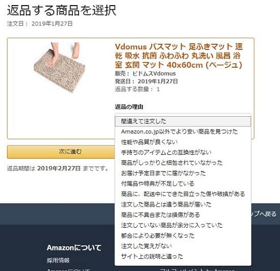 Amazon返品 - 返品の理由