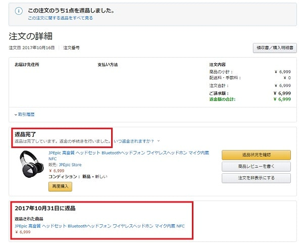 Amazon返品 - 返品した注文の詳細