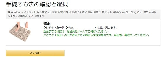Amazon返品 - 手続き方法の確認と選択