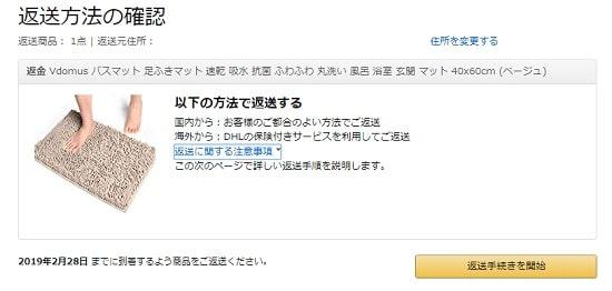 Amazon返品 - 返送方法の確認