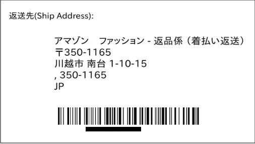 Amazon返品 - 返送先の住所