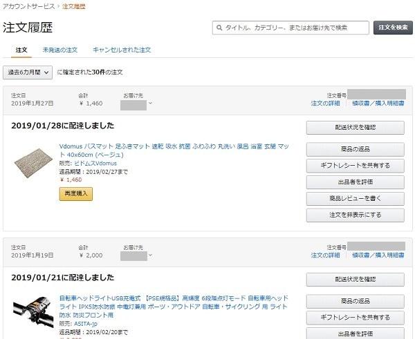 Amazon注文履歴画面
