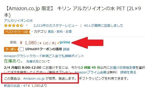 Amazonプライム商品詳細