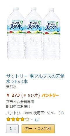 Amazonプライム - Amazonパントリー