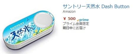 Amazonプライム - Amazonダッシュボタン