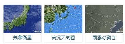 tenki.jp - 天気図等