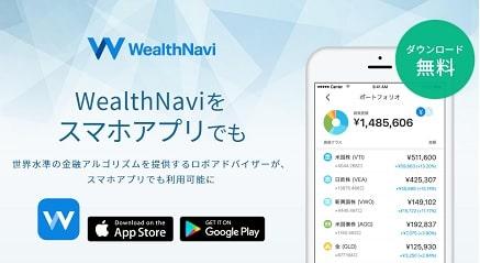 Wealthanavi公式サイト - アプリキャプチャ