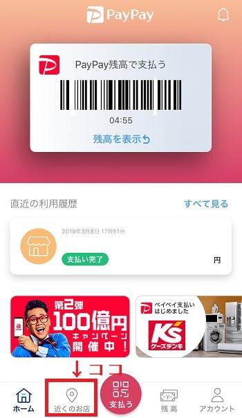 PayPay - 近くのお店検索