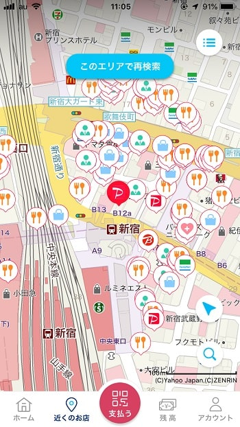 PayPay - 近くのお店検索「新宿」