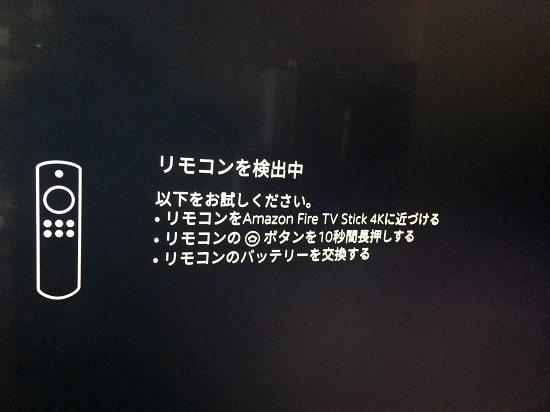 Amazon Fire TV Stick 4Kリモコンを検出中
