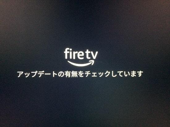 Amazon Fire TV Stick 4Kアップデートの有無をチェック