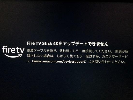 Amazon Fire TV Stick 4Kをアップデートできません