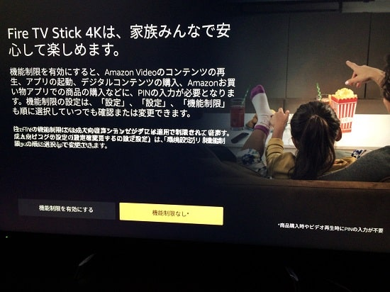 Amazon Fire TV Stick 4K機能制限