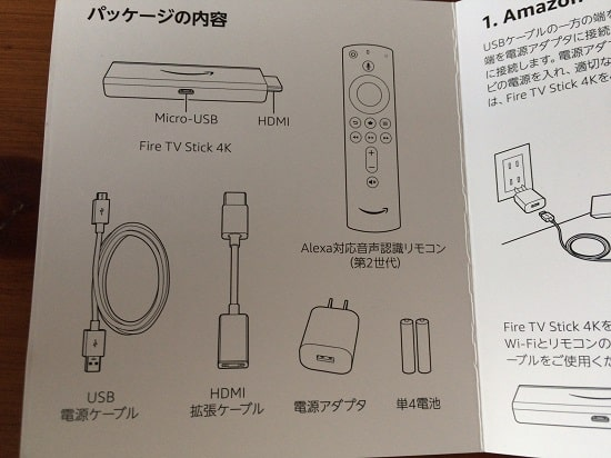 Amazon Fire TV Stick 4Kパッケージの内容