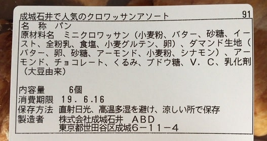 成城石井で人気のクロワッサンアソート - 原材料