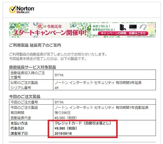 Norton自動延長完了メール